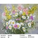 Количество цветов и сложность Букет с ромашками Раскраска картина по номерам акриловыми красками на холсте Белоснежка