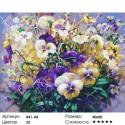Количество цветов и сложность Ноктюрн Анютины глазки Раскраска ( картина ) по номерам акриловыми красками на холсте Белоснежка
