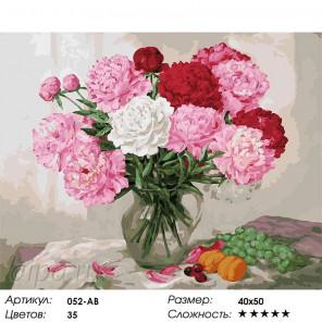 Количество цветов и сложность Пионы Раскраска ( картина ) по номерам акриловыми красками на холсте Белоснежка