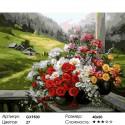Букет на окне Раскраска картина по номерам на холсте