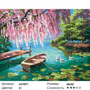 Количество цветов и сложность Лодочка на пруду Раскраска картина по номерам акриловыми красками на холсте