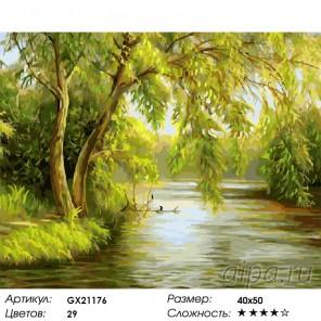 Количество цветов и сложность Ива над рекой Раскраска картина по номерам акриловыми красками на холсте
