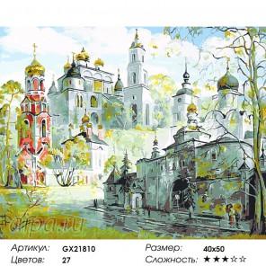 Количество цветов и сложность Золотые маковки Раскраска картина по номерам акриловыми красками на холсте