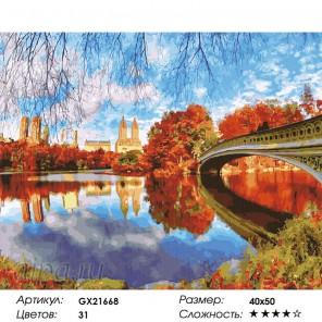 Количество цветов и сложность Мост в осеннем городе Раскраска картина по номерам акриловыми красками на холсте