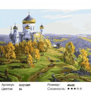 Количество цветов и сложность Белогорский монастырь Раскраска картина по номерам акриловыми красками на холсте