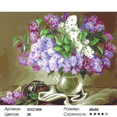 Количество цветов и сложность Сиреневое настроение Раскраска картина по номерам акриловыми красками на холсте