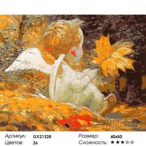 Осенний ангел Раскраска картина по номерам на холсте