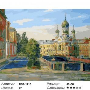 Количество цветов и сложность Свято-Исидоровская церковь.Санкт-Петербург Раскраска картина по номерам акриловыми красками на хол