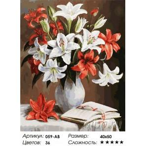 Лилии Раскраска ( картина ) по номерам на холсте Белоснежка