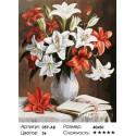 Количество цветов и сложность Лилии Раскраска ( картина ) по номерам акриловыми красками на холсте Белоснежка