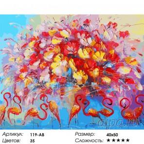 Танец красного фламинго Раскраска картина по номерам акриловыми красками на холсте Белоснежка