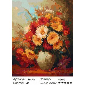 Хризантемы Раскраска картина по номерам на холсте Белоснежка