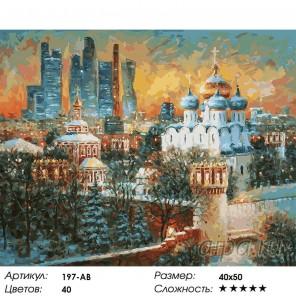 Количество цветов и сложность В тиши уходящего дня Раскраска картина по номерам акриловыми красками на холсте Белоснежка