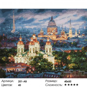 Количество цветов Все краски вечера. Санкт-Петербург Раскраска картина по номерам акриловыми красками на холсте