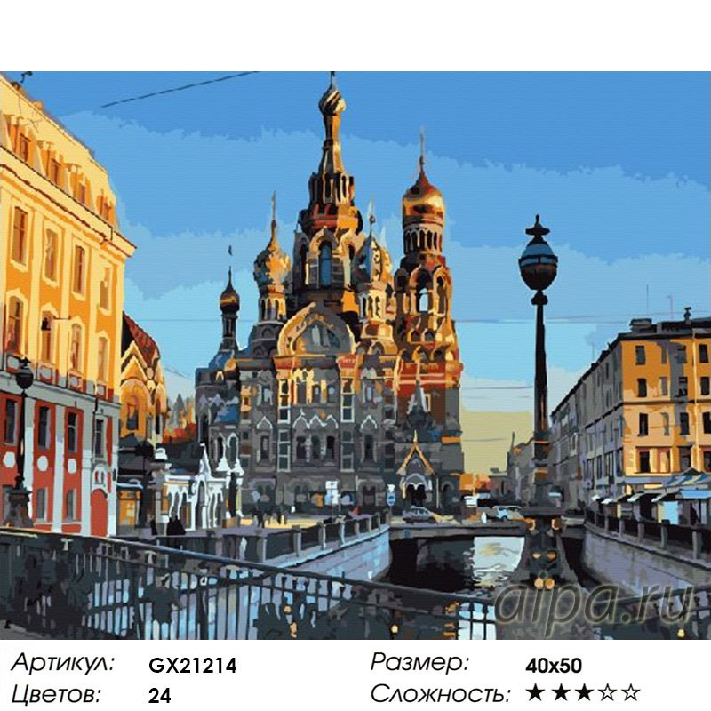 Раскраска по номерам Храм Спаса на Крови. Санкт-Петербург ...