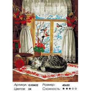 Зима за окном Раскраска картина по номерам на холсте