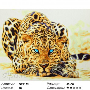 Количество цветов и сложность Абстрактный леопард Раскраска картина по номерам акриловыми красками на холсте