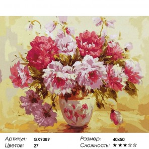 Количество цветов и сложность Великолепные пионы Раскраска картина по номерам акриловыми красками на холсте