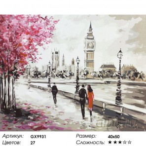 Количество цветов и сложностьПрогулка по набережной в Лондоне Раскраска картина по номерам акриловыми красками на холсте