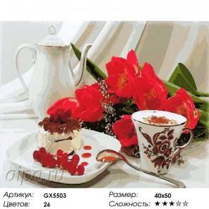 Количество цветов и сложность Изысканное утро! Раскраска картина по номерам акриловыми красками на холсте