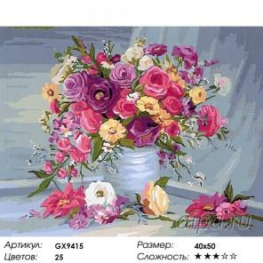 Количество цветов и сложность Яркий букет цветов Раскраска картина по номерам акриловыми красками на холсте