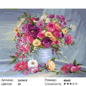 Яркий букет цветов Раскраска картина по номерам акриловыми красками на холсте