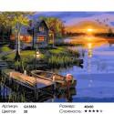 Количество цветов и сложность Осень на озере Раскраска картина по номерам акриловыми красками на холсте