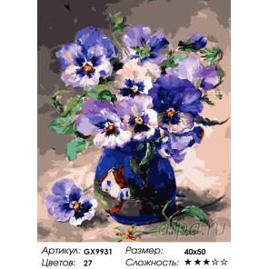 Количество цветов и сложность Голубые анютины глазки Раскраска картина по номерам акриловыми красками на холсте
