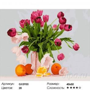 Тюльпаны и апельсины Раскраска картина по номерам на холсте