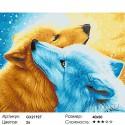 Количество цветов и сложность Притяжение голубой и рыжей собак Раскраска картина по номерам акриловыми красками на холсте