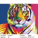 Радужный Шерхан Раскраска картина по номерам на холсте