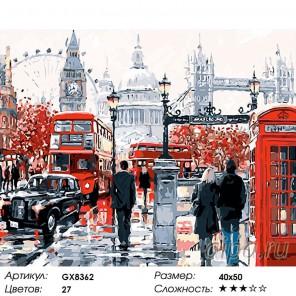 Количество цветов и сложность Лондон после дождя Раскраска картина по номерам акриловыми красками на холсте