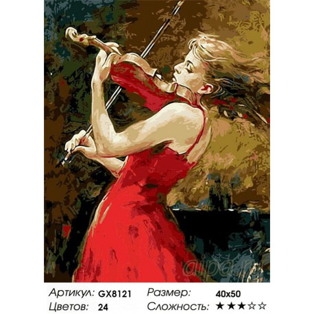 ведущая скрипка раскраска картина по номерам на холсте Gx8121