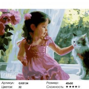 Количество цветов и сложность Моя кошечка Раскраска картина по номерам акриловыми красками на холсте