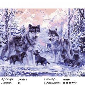 Количество цветов и сложность Волчья стая Раскраска картина по номерам акриловыми красками на холсте