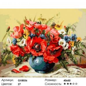 Количество цветов и сложность Маки с полевыми цветами Раскраска картина по номерам акриловыми красками на холсте