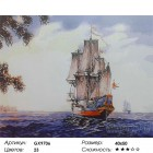 Количество цветов и сложность Шведский парусник Раскраска картина по номерам акриловыми красками на холсте