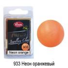 933 Неон оранжевый Пардо Неон Полимерная глина ( Пластика ) Viva Pardo Jewellery Clay