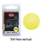 934 Неон желтый Пардо Неон Полимерная глина ( Пластика ) Viva Pardo Jewellery Clay