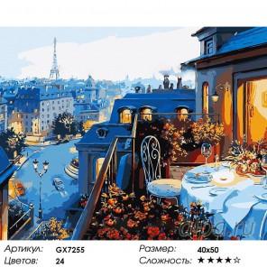 Количество цветов и сложность Рандеву в Париже Раскраска картина по номерам акриловыми красками на холсте