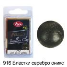 916 Оникс серебро Пардо с Глиттерами Полимерная глина ( Пластика ) Viva Pardo Jewellery Clay