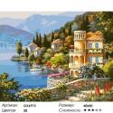 Количество цветов и сложность Солнечная Италия Раскраска картина по номерам акриловыми красками на холсте