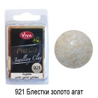 921 Агат золото Пардо с Глиттерами Полимерная глина ( Пластика ) Viva Pardo Jewellery Clay
