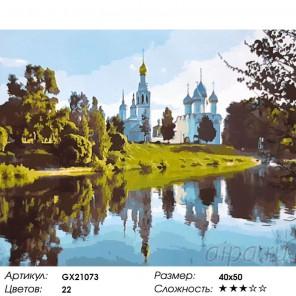 Софийский собор в Вологде Раскраска картина по номерам акриловыми красками на холсте