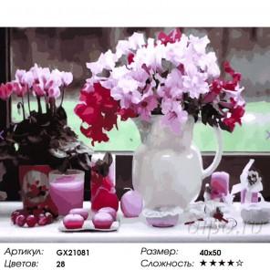 Количество цветов и сложность Лиричный букет Раскраска картина по номерам акриловыми красками на холсте