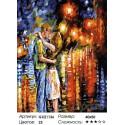 Прощальный поцелуй Раскраска картина по номерам на холсте