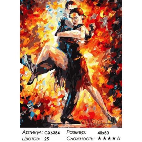 Количество цветов и сложность Радость танго Раскраска картина по номерам акриловыми красками на холсте