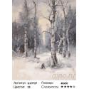 Зима в лесу Раскраска картина по номерам на холсте