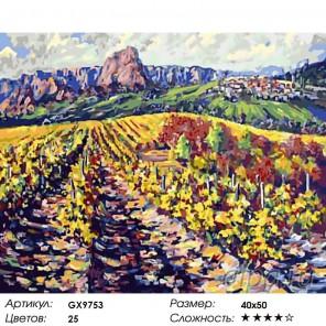 Количество цветов и сложность Виноградники Раскраска картина по номерам акриловыми красками на холсте