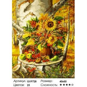 Количество цветов и сложность Осенний натюрморт Раскраска картина по номерам акриловыми красками на холсте